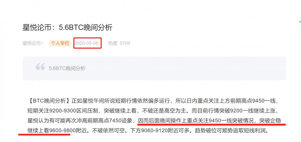 星悦论币:5.7BTC晚间多空再拿400+利润 日内实盘跟进利润最高已达700+
