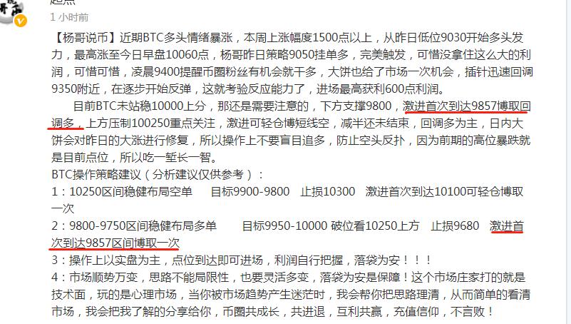 【杨哥说币】日内策略9800多单,激进9857进场,点位完美触发,进场就能获利!