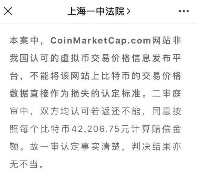 观点 从上海法院的判决是否认定比特币合法持有受法律保护插图1