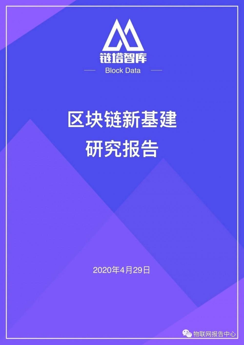 区块链应用之九:中国新基建区块链重点项目配图(1)