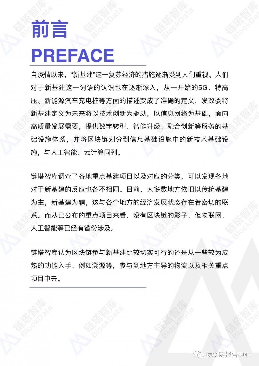 区块链应用之九:中国新基建区块链重点项目配图(3)