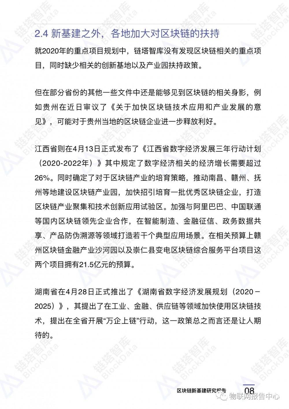 区块链应用之九:中国新基建区块链重点项目配图(11)