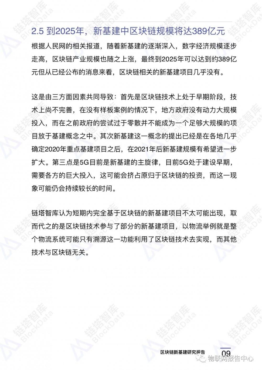 区块链应用之九:中国新基建区块链重点项目配图(12)