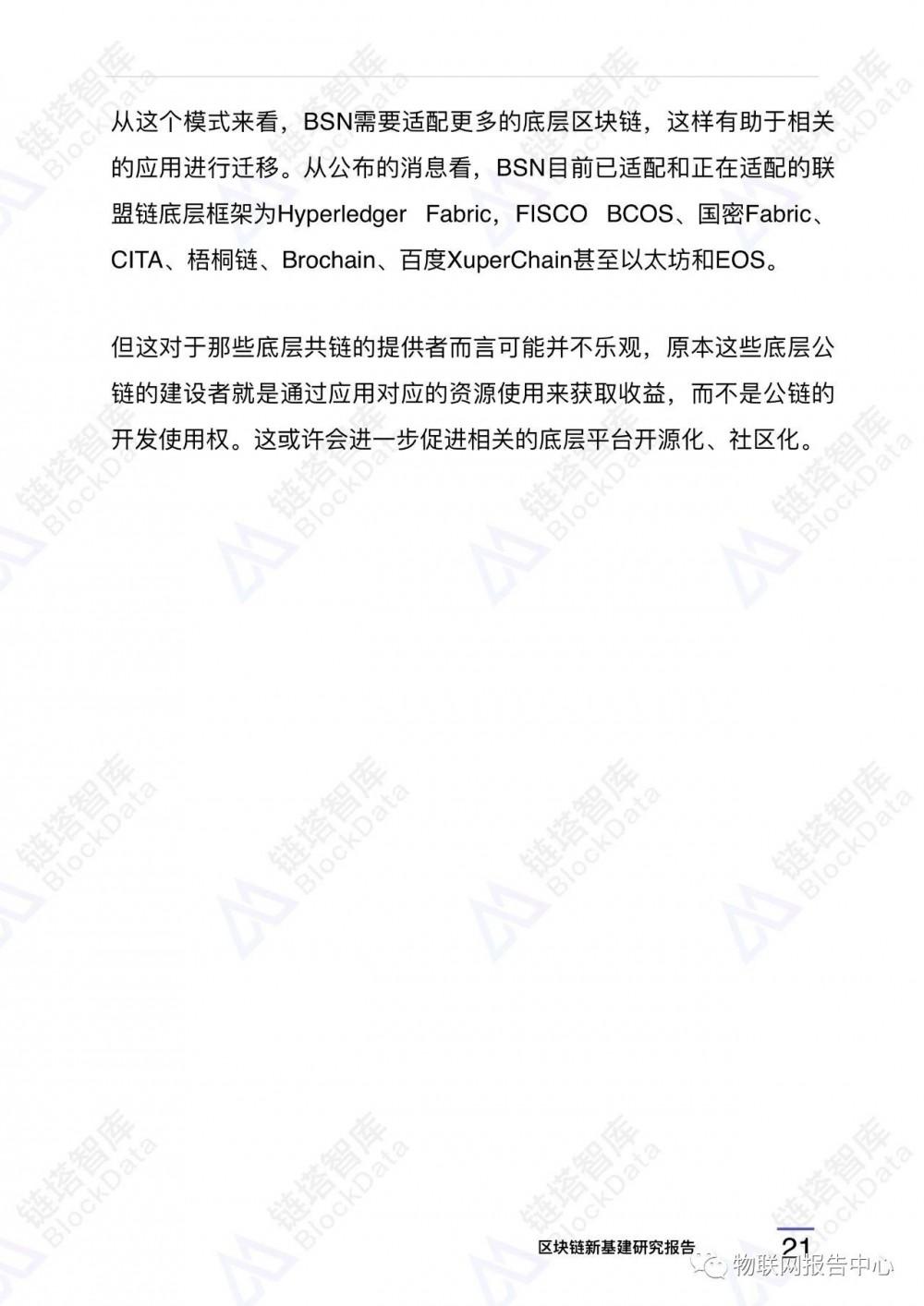 区块链应用之九:中国新基建区块链重点项目配图(24)
