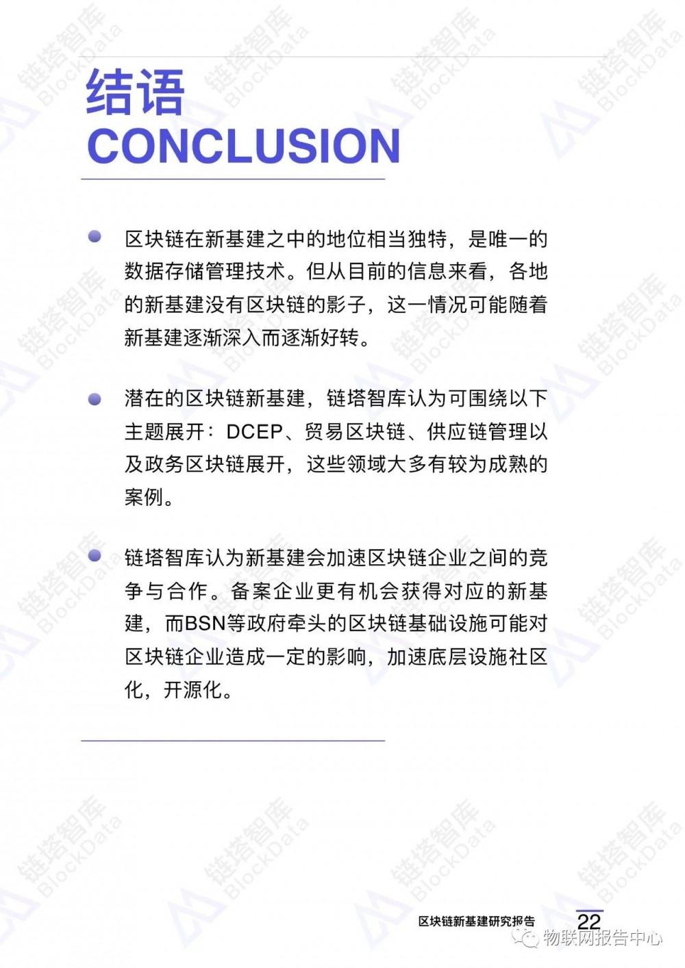区块链应用之九:中国新基建区块链重点项目配图(25)