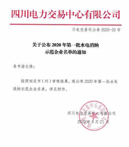 """四川省首批""""水电消费示范企业""""公布了包括多家比特币在内的矿业公司插图"""