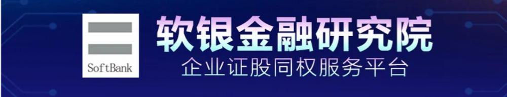 【证股同权语音课堂】应俊:公司制黄昏与数字化激励破局配图(1)