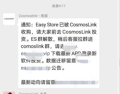 "Easy Store成功跑路,这""跑路""理由估计绝无仅有配图(1)"