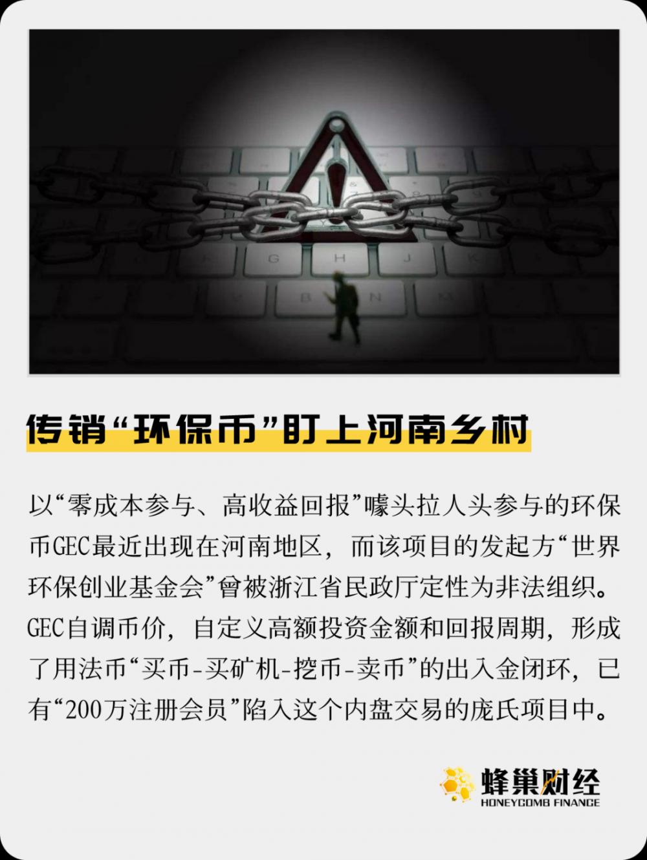 """传销""""环保货币""""针对河南村:是时候认出真面目了插图"""