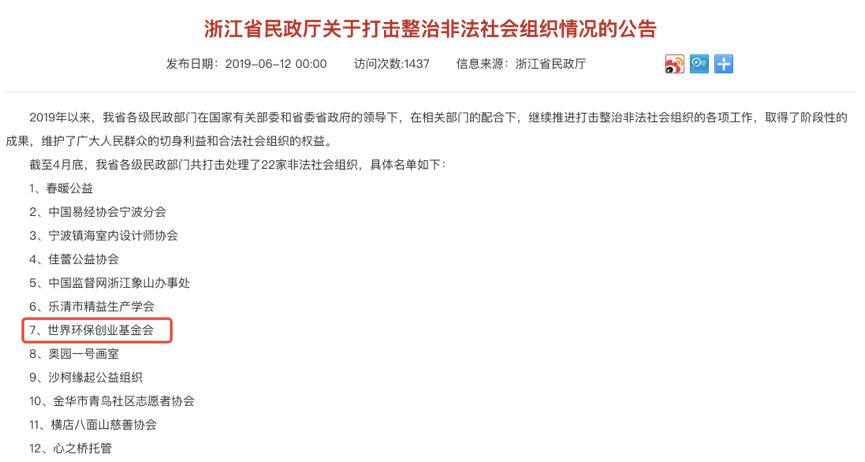 """传销""""环保货币""""针对河南村:是时候认出真面目了插图4"""