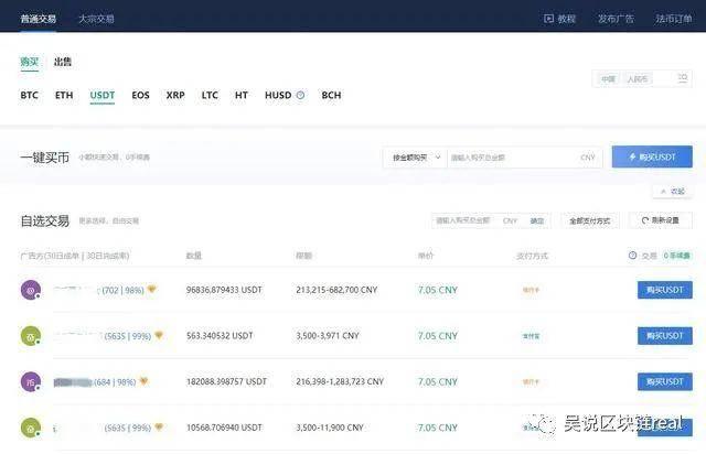 广东警方查获首个虚拟货币场外洗钱团伙,并伪造火币网站欺诈行为插图