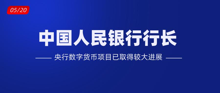 中国人民银行行长:央行数字货币项目已取得较大进展配图(1)