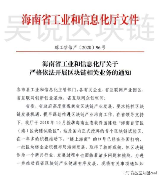 海南发布文件:企业不得非法从事ICO,虚拟货币交易(公告全文)插图