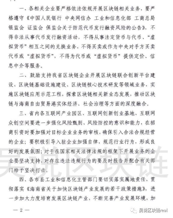 海南发布文件:企业不得非法从事ICO,虚拟货币交易(公告全文)插图1