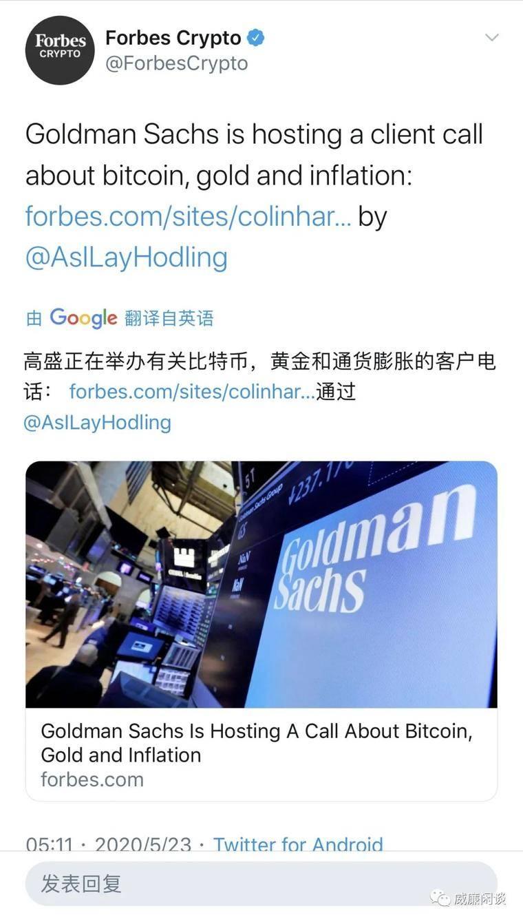 中国人不想听任何胡说八道的故事:高春华将谈论比特币插图8