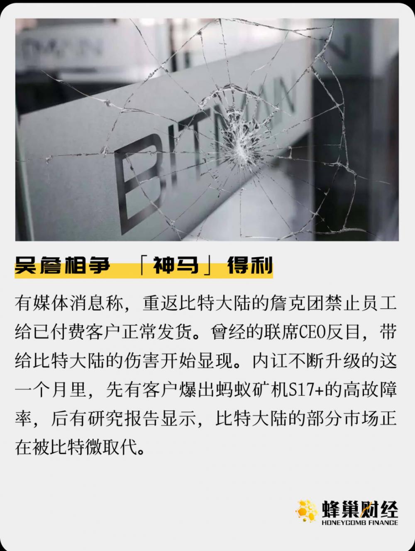 """今天推荐 詹武争夺""""神马""""插图"""