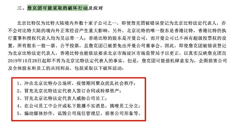 """今天推荐 詹武争夺""""神马""""插图(2)"""