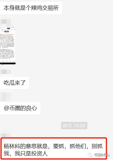 不能代表任何人的Yang Linke是币圈最聪明的人