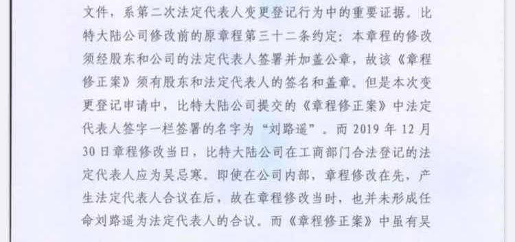 吴季汉夺权无望?法院五次中止法人变更行政诉讼
