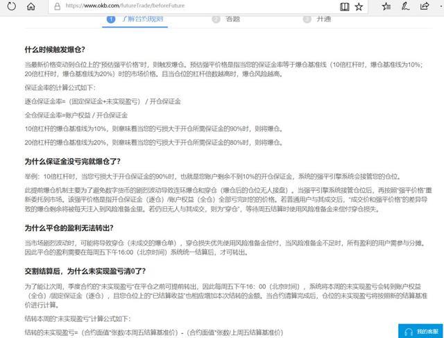 """OKEx上演大屠杀:""""韭菜""""23分钟痛失3500万插图(14)"""