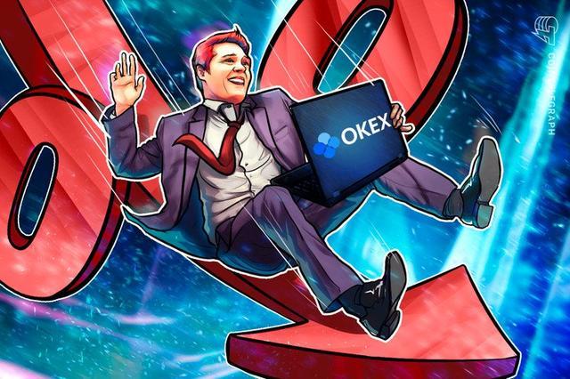 世界上最大加密交易所OKEx公布了其新的做市商计划较低交易费用插图