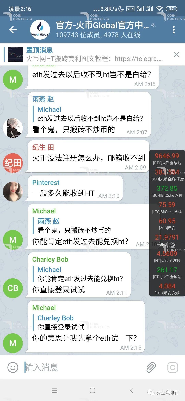 """【曝光】火币HT""""搬砖套利""""骗局频繁再现,一用户损失近262个ETH!!!插图(4)"""