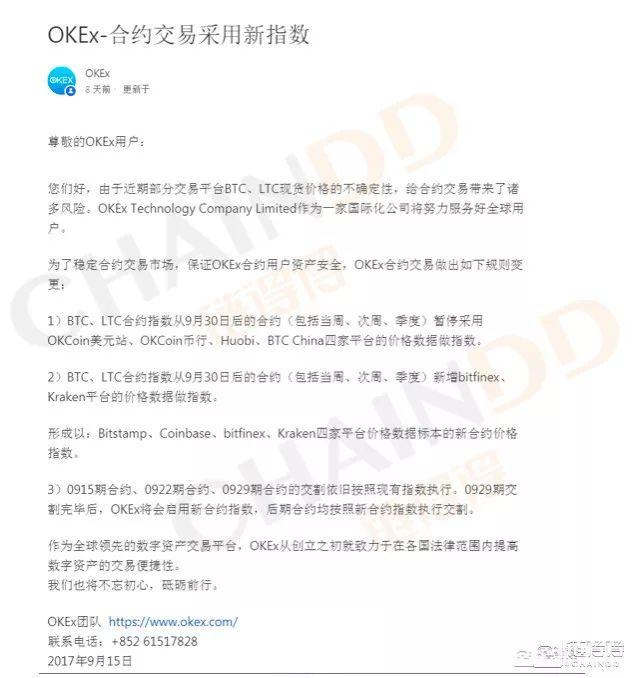 """比特币交易平台OKEX涉嫌""""非法交易""""与""""诈骗""""全调查插图(10)"""