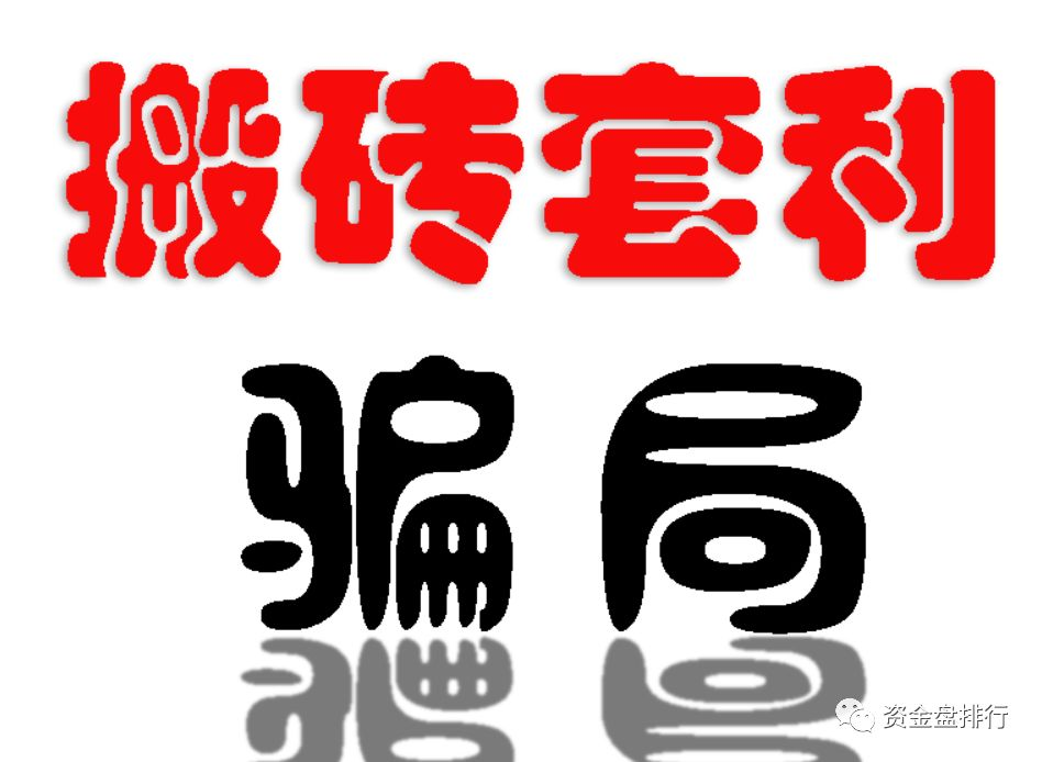 """【曝光】火币HT""""搬砖套利""""骗局频繁再现,一用户损失近262个ETH!!!插图"""