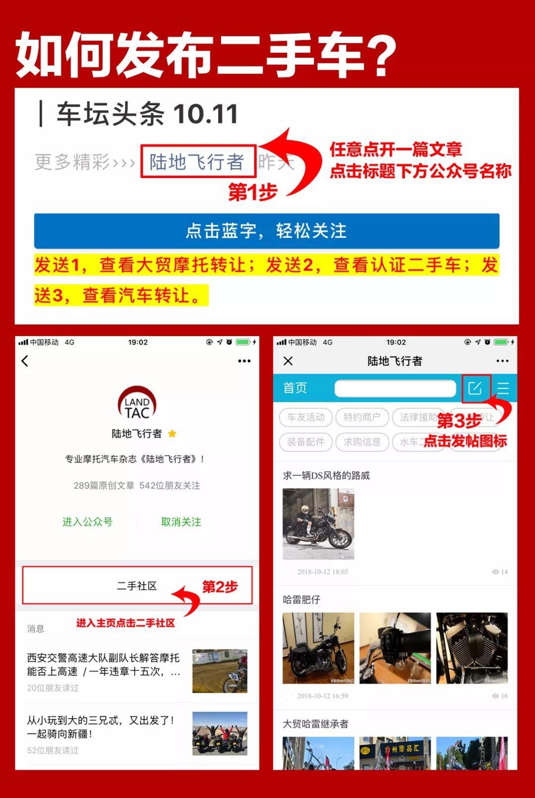 转让 | 广东揭阳标致姜戈,国4水冷LTC插图(4)