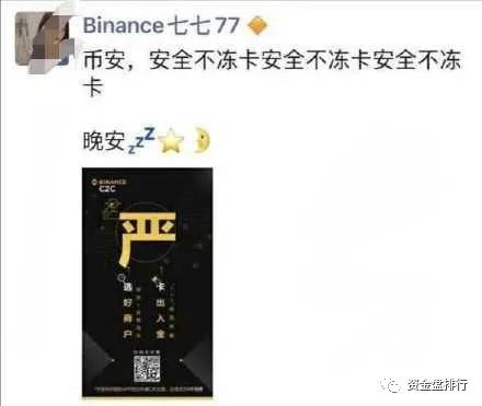 【曝光】火币OTC集体大封卡?洗H钱10000给20元好处费!!!插图(2)