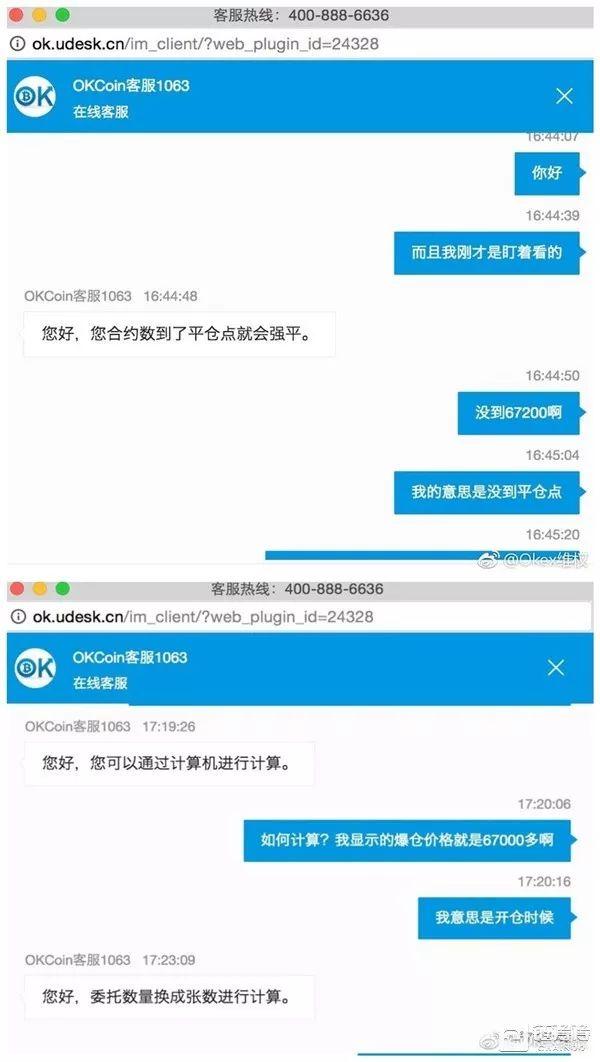 """比特币交易平台OKEX涉嫌""""非法交易""""与""""诈骗""""全调查插图(16)"""