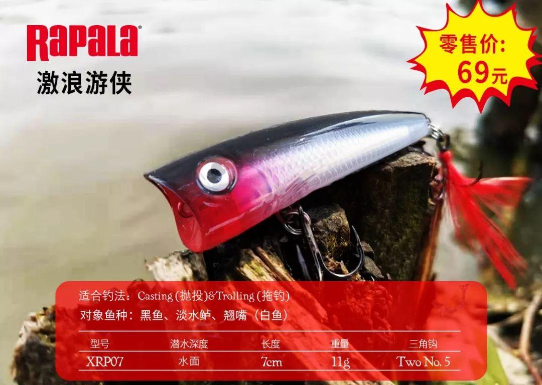 【Rapala】嘭!嘭!嘭!水面炸裂-XRP07激浪游侠波爬插图