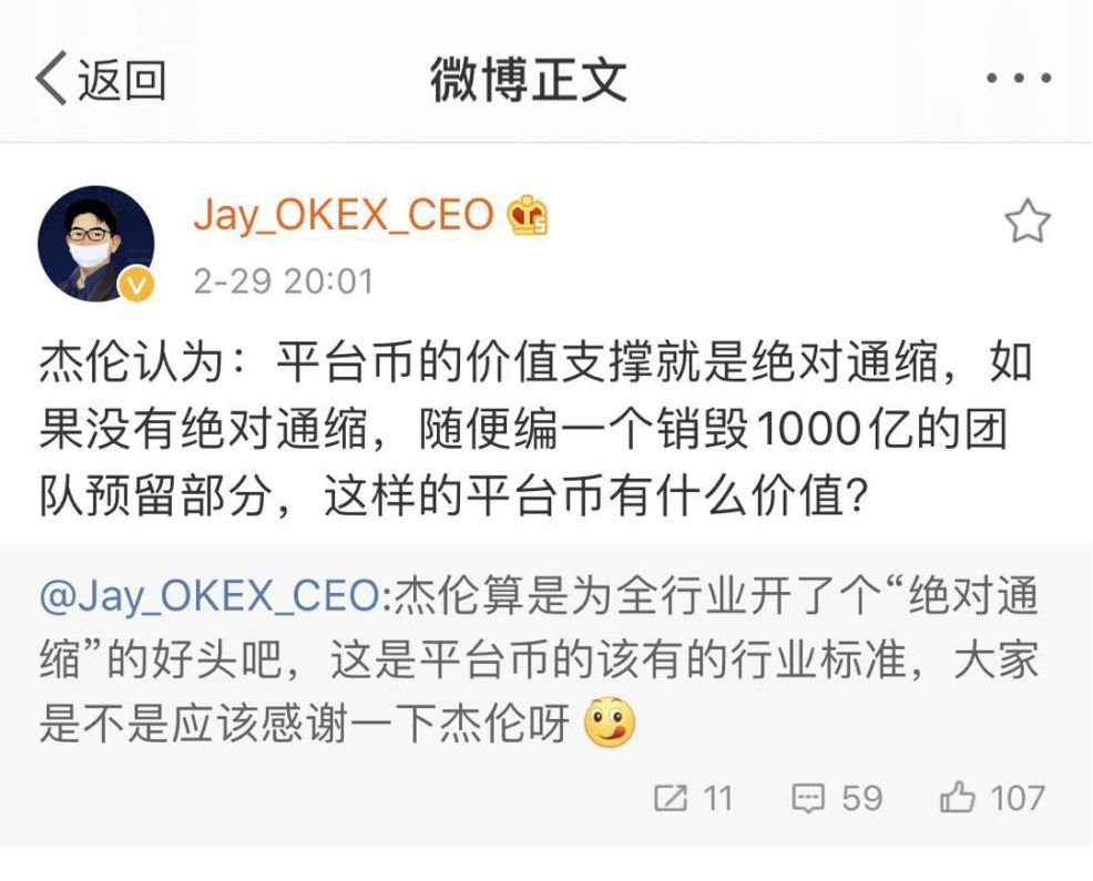 "OKEx开启平台币""绝对通缩""时代,诸多平台纷纷效仿插图(6)"