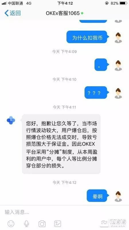 """比特币交易平台OKEX涉嫌""""非法交易""""与""""诈骗""""全调查插图(18)"""