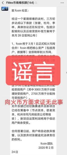 火币官方:网传FCoin将与火币合并等消息并不属实插图(4)