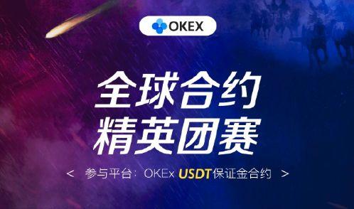 OKEx推出合约大赛,百万奖金静待瓜分插图(2)