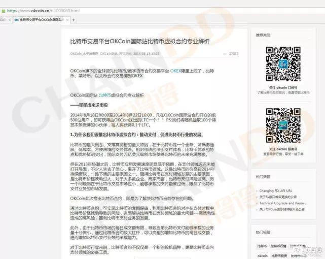 """比特币交易平台OKEX涉嫌""""非法交易""""与""""诈骗""""全调查插图(8)"""