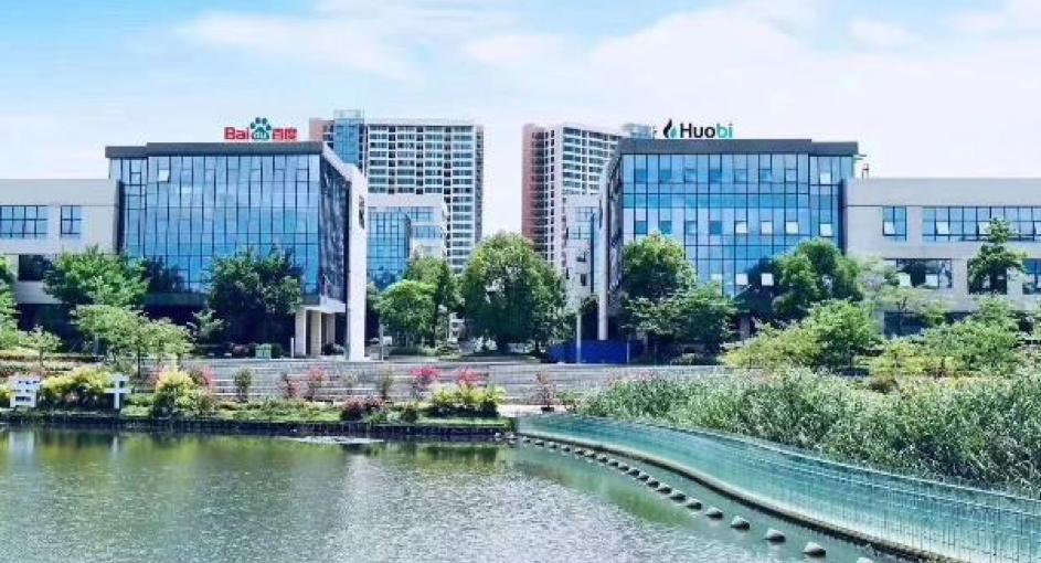 火币中国区域总部落户重庆 将在仙桃数据谷打造区块链产业基地插图