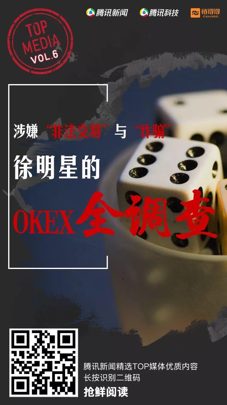 """比特币交易平台OKEX涉嫌""""非法交易""""与""""诈骗""""全调查插图"""