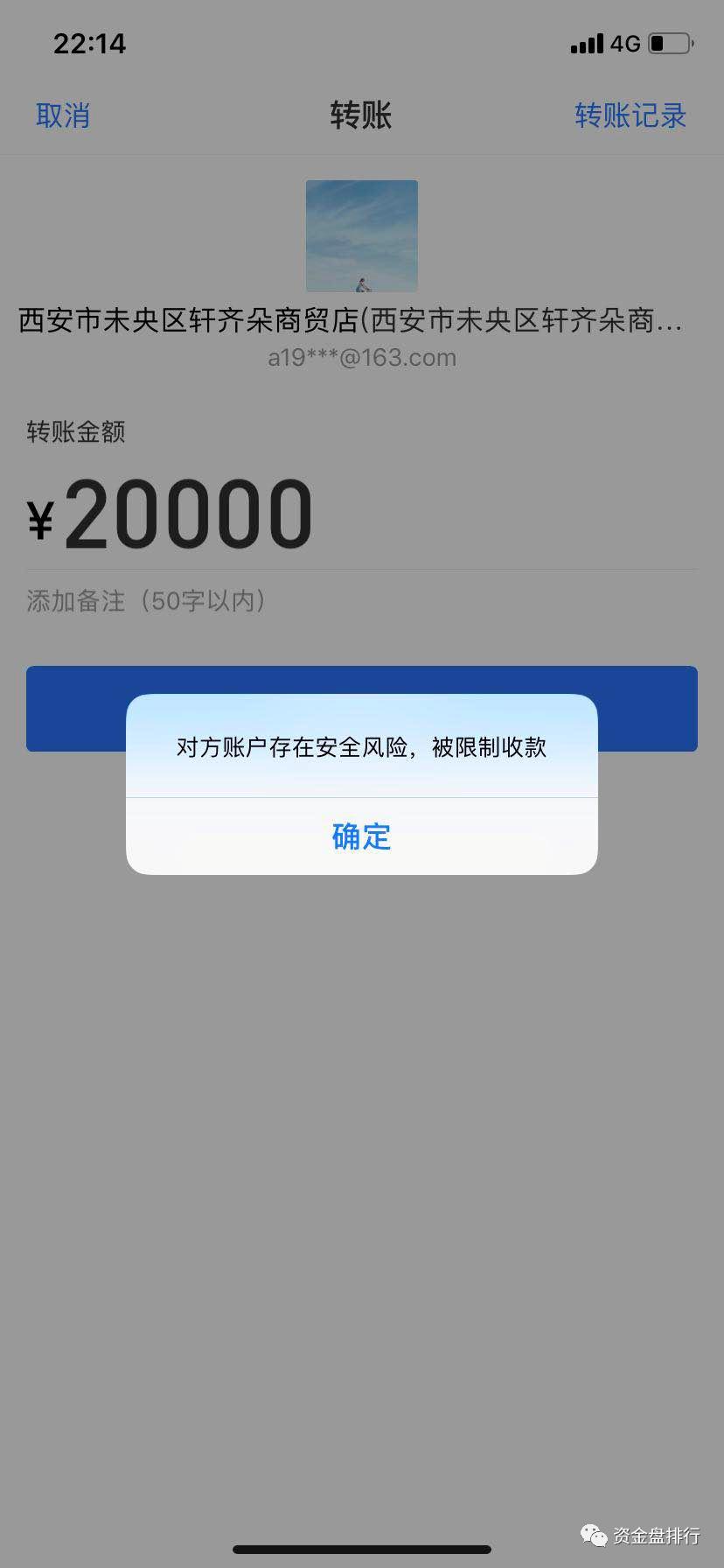 【曝光】火币OTC集体大封卡?洗H钱10000给20元好处费!!!插图(14)