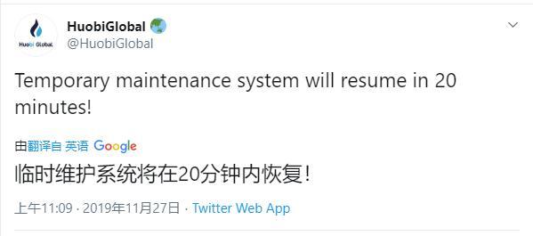 火币全球站行情突然停止更新,官方:系统维护,20分钟内恢复插图(4)