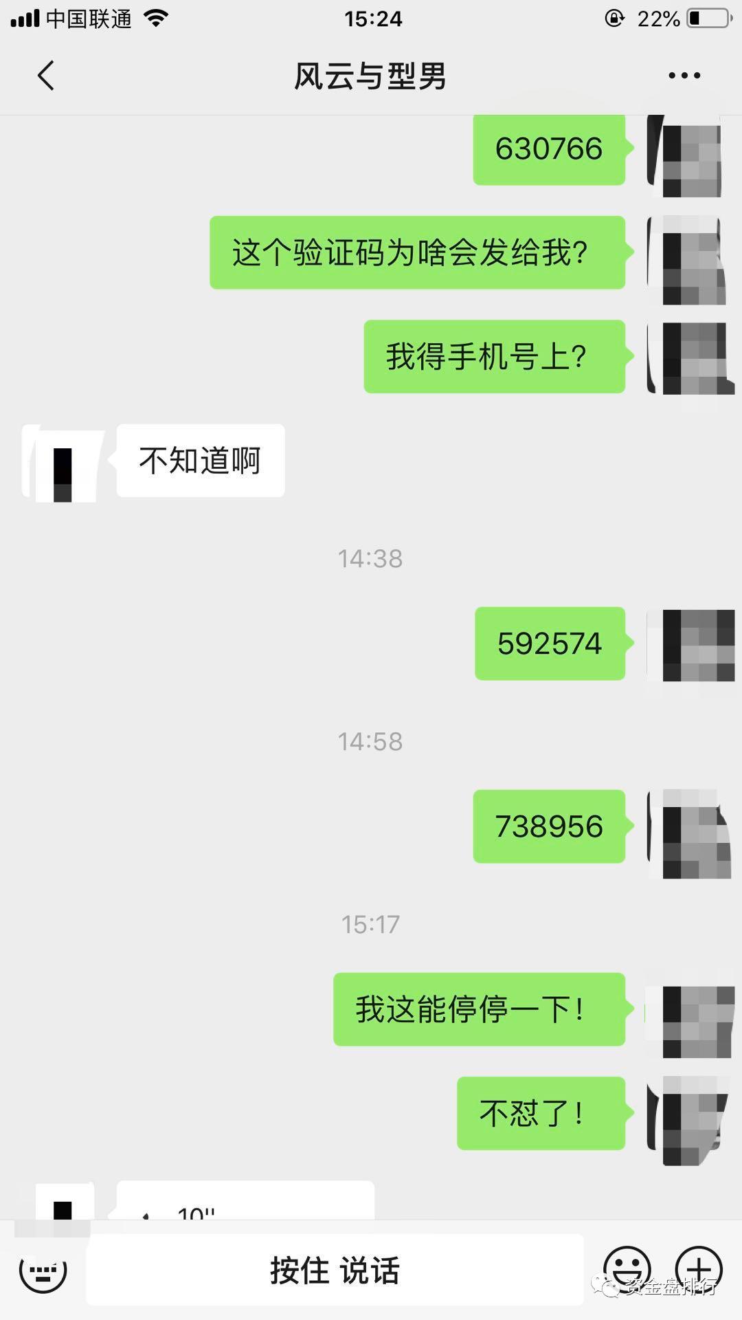 【曝光】火币OTC集体大封卡?洗H钱10000给20元好处费!!!插图(16)
