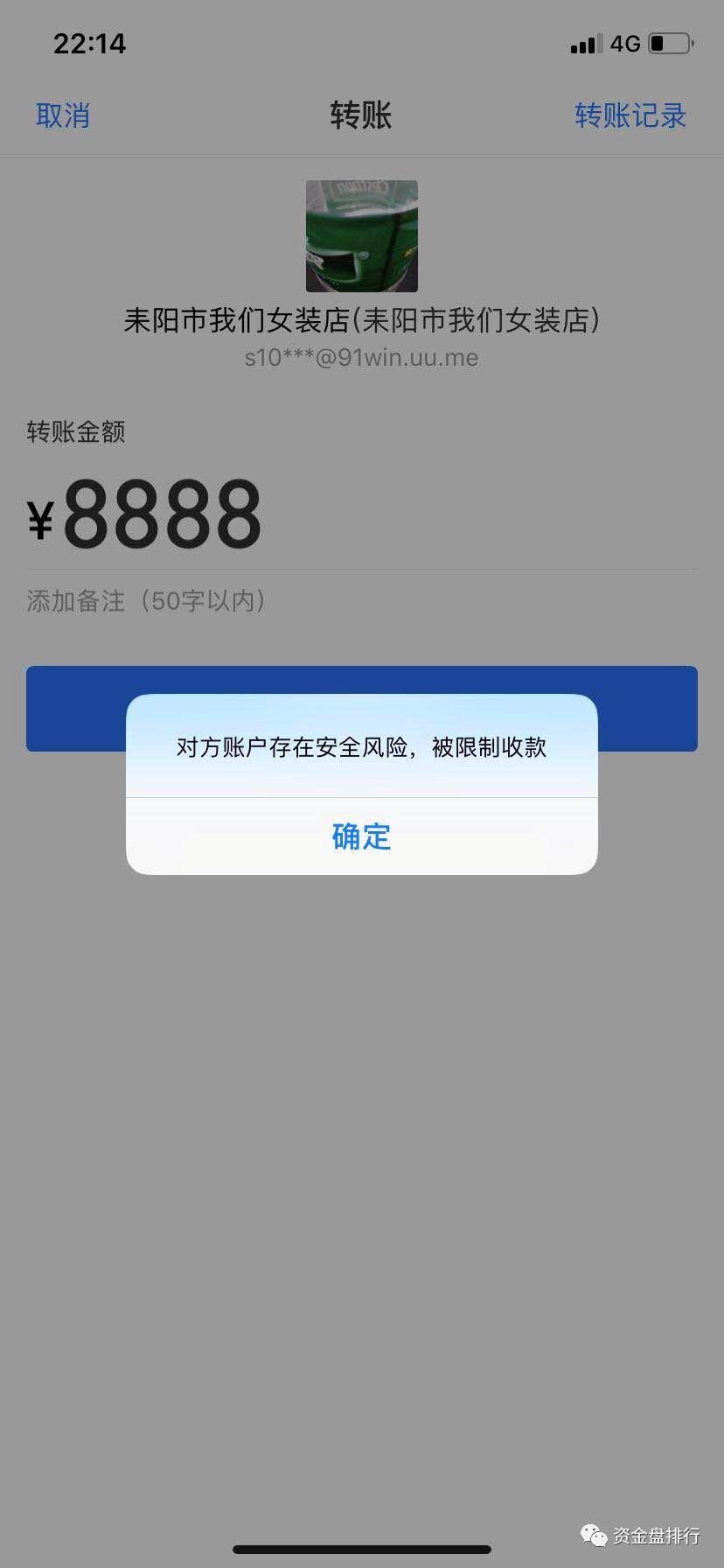 【曝光】火币OTC集体大封卡?洗H钱10000给20元好处费!!!插图(8)