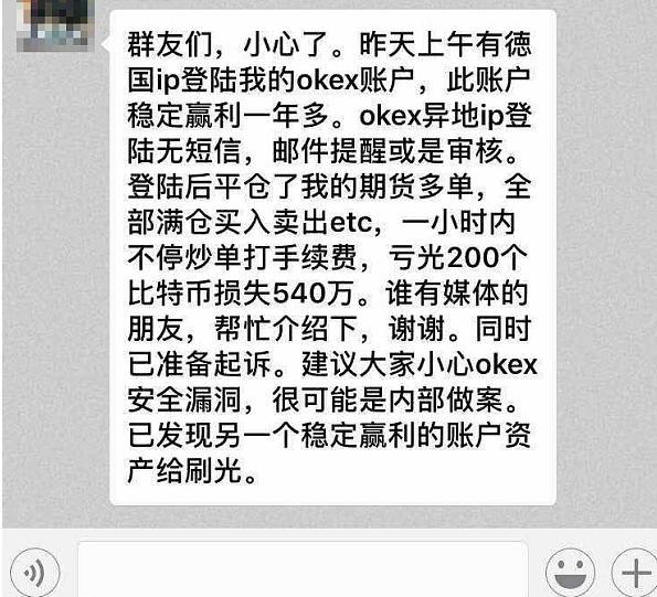 独家丨国内最大数字资产交易平台OKEX被爆多个账户被盗,用户损失数千万插图(2)