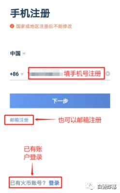 火币APP教程-2019最新版插图(14)