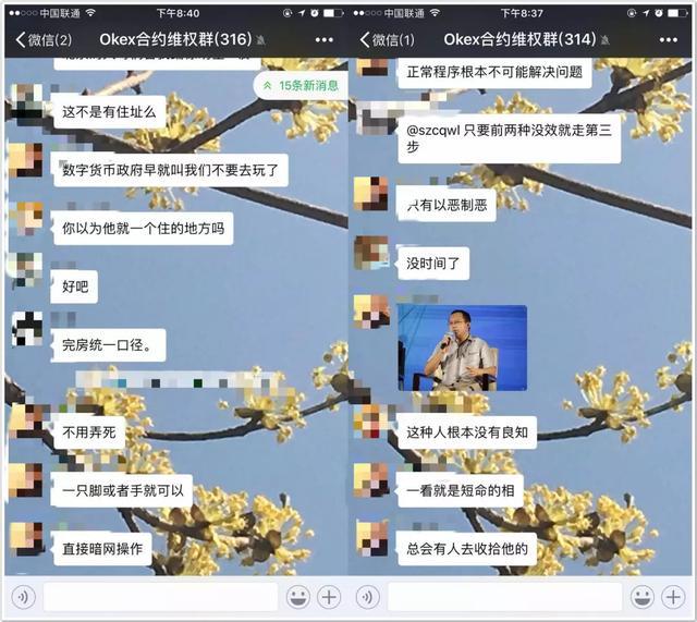 """OKEx上演大屠杀:""""韭菜""""23分钟痛失3500万插图(12)"""