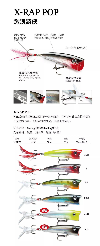 【Rapala】嘭!嘭!嘭!水面炸裂-XRP07激浪游侠波爬插图(6)