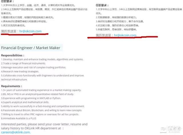 """比特币交易平台OKEX涉嫌""""非法交易""""与""""诈骗""""全调查插图(20)"""