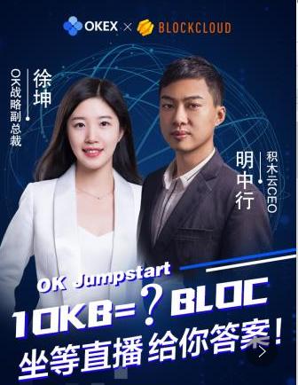 OKEx第一个IEO项目BLOC积木云暴跌99%彻底崩盘,虚假宣传、擅改锁仓、涉嫌诈骗!插图(4)