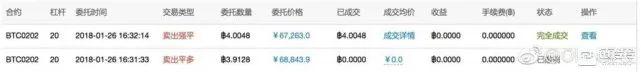 """比特币交易平台OKEX涉嫌""""非法交易""""与""""诈骗""""全调查插图(14)"""